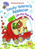 Lowly Worm's Applecar  Author a nd Illustrator: Richard Scarry  Publisher: Barron's Educational  Price: $7.99